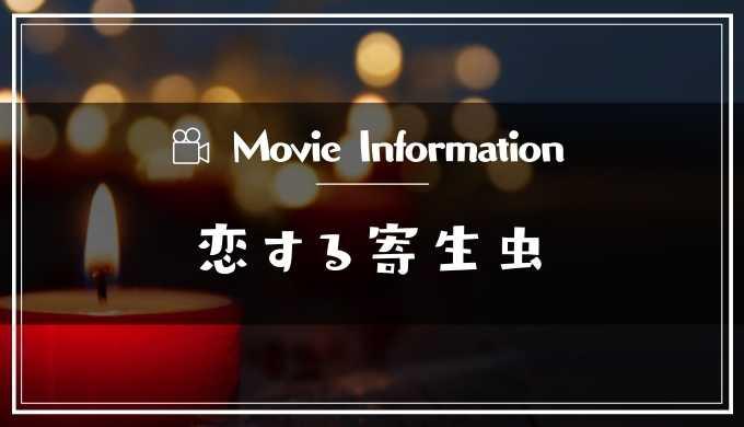 実写化映画「恋する寄生虫」あらすじや原作ネタバレ|キャストや予告動画と主題歌も